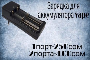 Зарядка для Вейп Vape зарядное в Бишкек
