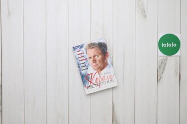 "Книги, журналы, CD, DVD - Украина: Книга ""Король ресторанов"" Гордон Рамси    Палітурка: тверда Мова: росі"