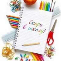 Подготовка к школе. Приглашаем детей в Душанбе