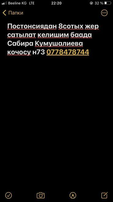 Недвижимость - Баткен: Постонсиядан 8сотых жер сатылат келишим баада  Сабира Кумушалиева кочо