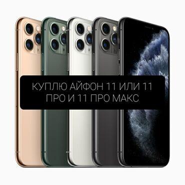 цена айфон 11 про макс in Кыргызстан   APPLE IPHONE: IPhone 11   64 ГБ   Белый Б/У