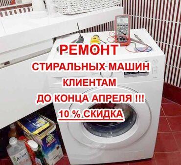 Ремонт швейных машин на дому бишкек - Кыргызстан: Ремонт   Стиральные машины   С гарантией, С выездом на дом, Бесплатная диагностика