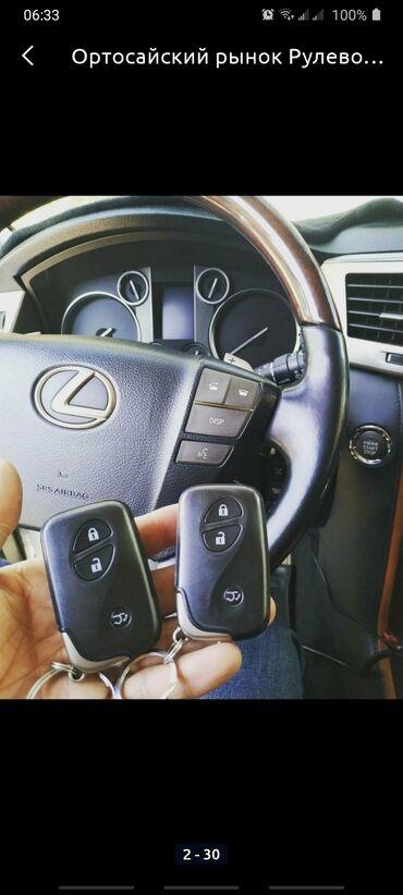 Другие услуги - Бишкек: Аварийное вскрытие авто вскрытие авто открыть машину открыть авто