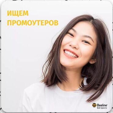 shkol forma dlja devochek в Кыргызстан: Промоутер. Без опыта. Сменный график