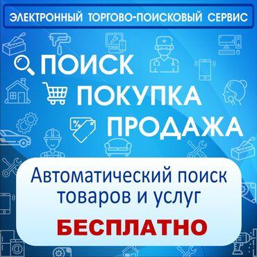 авто продажа кыргызстан in Кыргызстан | АВТОЗАПЧАСТИ: Бесплатный торгово-поисковый сервис в Кыргызстане. Электронная система