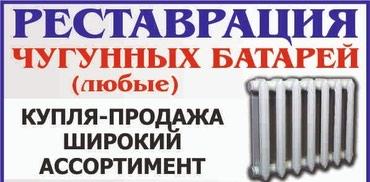 Реставрация чугунных батарей (любые). в Бишкек