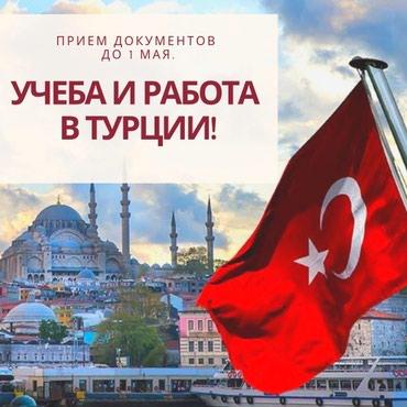 gps навигатор для туризма в Кыргызстан: Учеба+работа! Анталия. ANG Best Официальное представительство в Кыргыз