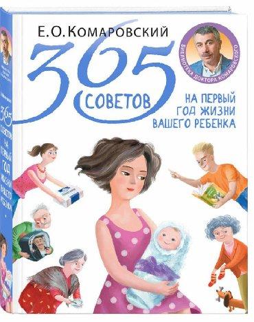 """Книга для молодых родителей""""365 советов на первый год жизни вашего"""