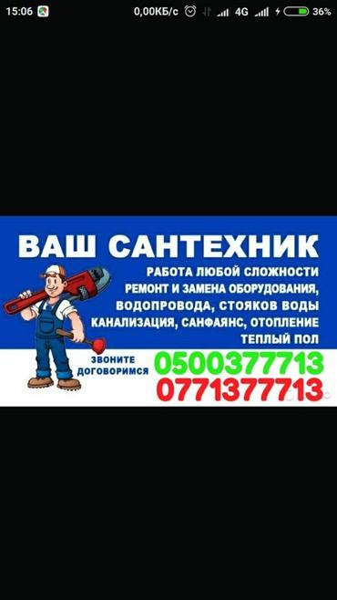 Сантехник качественно гарантия не дорого в Бишкек