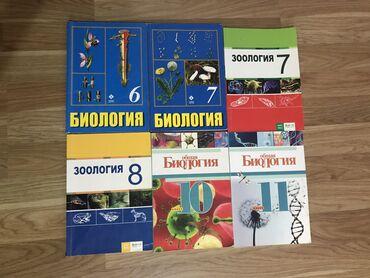 bmw 7 серия 725tds mt - Azərbaycan: Биология классы 6,7,8,10,11!( зоология 7,8 классы) книги все с исправ