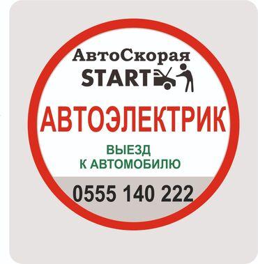 автомобильные шины бу в Кыргызстан: Климат-контроль, Фары | Изготовление систем автомобиля