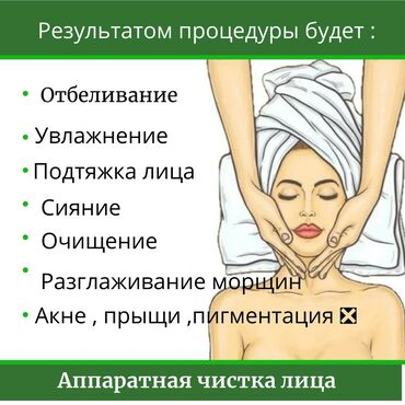 лечение грыжи позвоночника лазером в бишкеке отзывы в Кыргызстан: Косметолог | Брыли, Лечение угревой болезни, Лифтинг | Сертифицированный косметолог