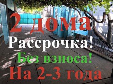 Продаю два больших дома в Беловодске in Беловодское
