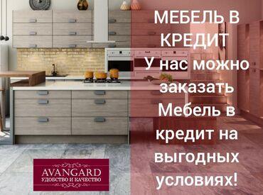 Мебель в кредит Мебель на заказ в кредит  Мебель в кредит на выгодных