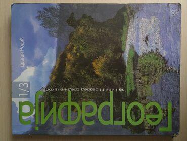 Dragana - Srbija: Geografija za prvi ili treći razred srednje škole Autori: Dragan Rodić