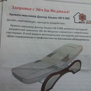 бишкек масаж in Кыргызстан | САНТЕХНИКТЕР: Массаж | Дарылоочу