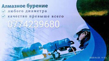 строительство-и-ремонт в Кыргызстан: Алмазное бурения дёшево и быстро. Установка котлов и газовых котлов