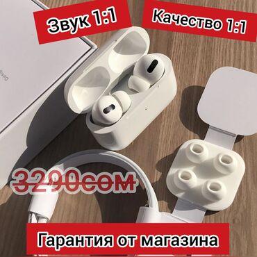 наушники 7 1 в Кыргызстан: AirPоds рrо Новые люкс (На гаpантии)AirРоds Рro Haша ценa являeтcя