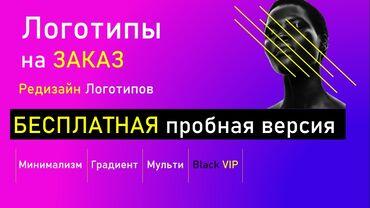 водяные теплые полы в бишкеке цена в Кыргызстан: Логотипы на заказ  Создание с нуля до готового логотипа Для всех видов