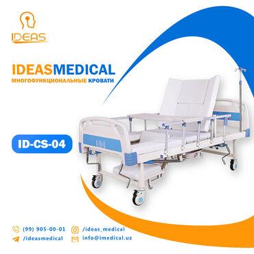 """Медицинская мебель - Кыргызстан: Компания ''IDEAS MEDICAL"""" производит и реализует более 14 моделей меди"""