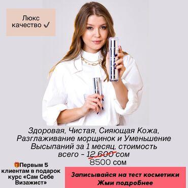 органайзер для косметики бишкек in Кыргызстан   КОСМЕТИКА: Вы Деловая, Современная и Занятая Девушка, которая любит себя?Для Вас