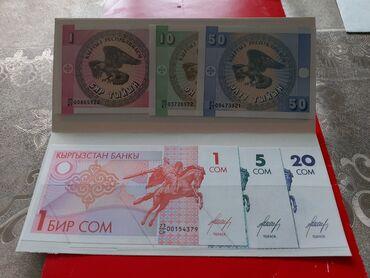 купить бус сапог в бишкеке в Кыргызстан: Официальный буклет нацбанка Кыргызстана 1993 год 1, 10, 50 тыйын и 20