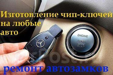 Изготовление чип ключей Mercedes, Ремонт чип ключей Mercedes, ключей