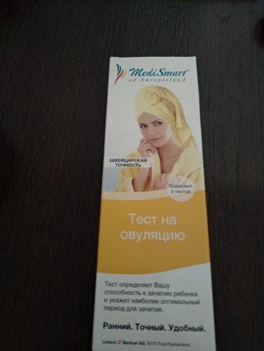 Продам тесты на овуляцию 3штуки.  в Бишкек