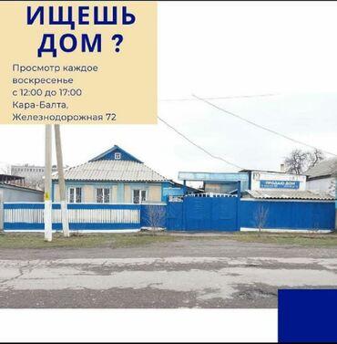меняю дом на квартиру бишкек в Кыргызстан: Продам Дом 72 кв. м, 4 комнаты