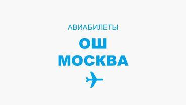 309 объявлений: Авиобилеты Ош-Москва. Билеты без налога, самые дешевые билеты!