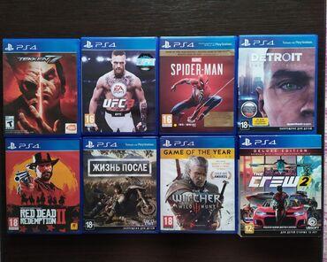 Видеоигры и приставки - Кыргызстан: СКУПКА СКУПКА СКУПКА игр на PS4.  Хорошая оценка. Приеду сам