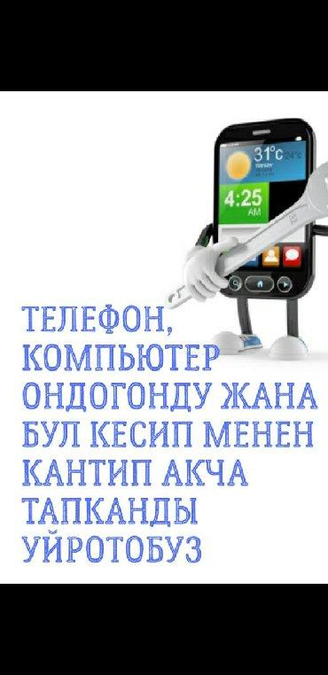 telefon motorola l6 в Кыргызстан: Телефон жана компьютер ондоо курсу, Биздин озгочулугубуз