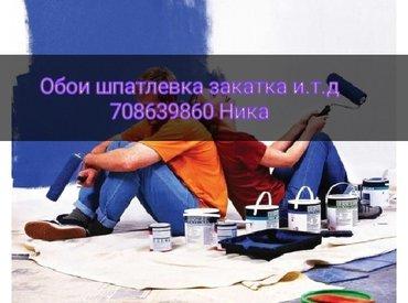 Ремонт всех видов помещений! Немецкое качество! По разумным ценам!  в Бишкек