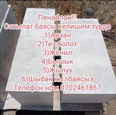 пенобетон бишкек in Кыргызстан | КИРПИЧ, СТРОИТЕЛЬНЫЕ БЛОКИ: Пенаблок️Купить пенаблок во всех областях, с доставкой по всему