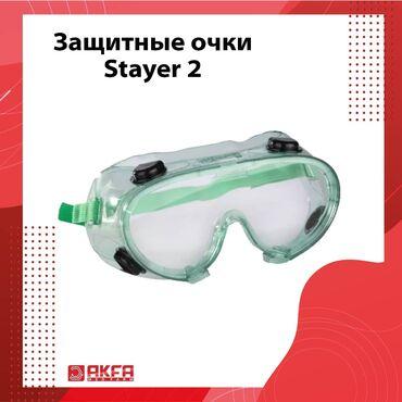 поликарбонат купить в бишкеке в Кыргызстан: Защитные очки с непрямой вентиляцией Stayer 2-11026 смогут уберечь