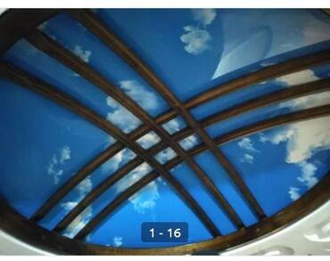Строительство и ремонт - Кок-Ой: Натяжные потолки