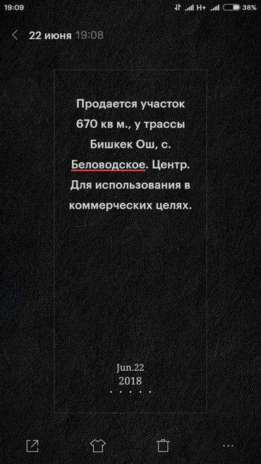 Продается земельный участок 670 кв.м. в в Беловодское