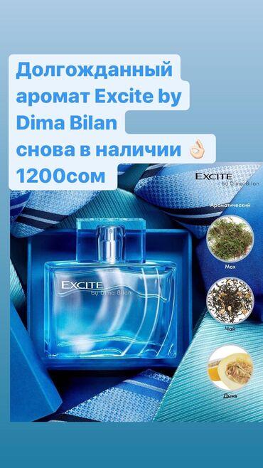 Популярный аромат Excite by Dima Bilan от Орифлэйм   Выгодная цена
