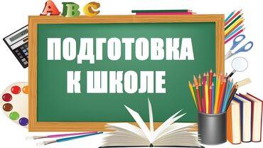 Репетитор     Подготовка к школе
