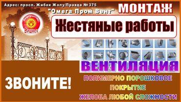 """Вентиляция, вытяжка - Кыргызстан: Жестяные работы, Вентиляционные работы любой сложности""""Омега Пром Вент"""
