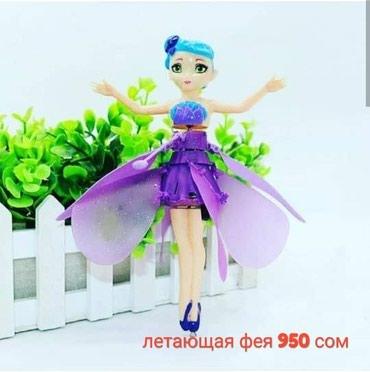Чудесная летающая фея ,отличный подарок для девочек в Бишкек
