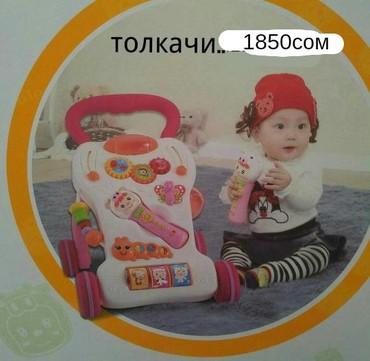 Детские толкачи для малышей. с доставкой по Бишкеку. цены на фото в Лебединовка