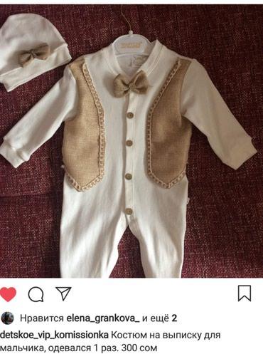 Костюмчик на выписку для мальчика, одевали 1 раз. Цена 300 сом в Бишкек