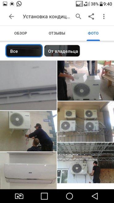 Установка кондиционеров Бишкек. Работают профессионалы