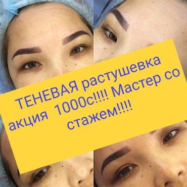 татуаж бровей!!!! теневая растушевка!!!! микроблейдинг!!!! наращивание в Бишкек