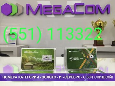 Тариф бизнес эркиндик - Кыргызстан: Золотой номер от Мегаком подключен тариф супер выгодный