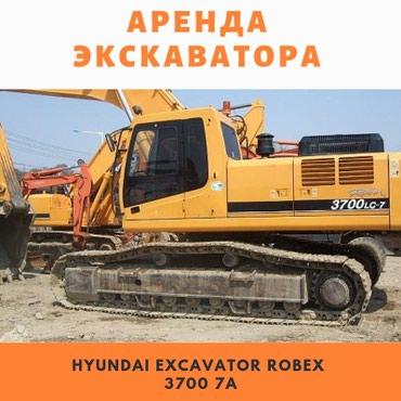 Экскаватор, услуги экскаватора в Бишкек