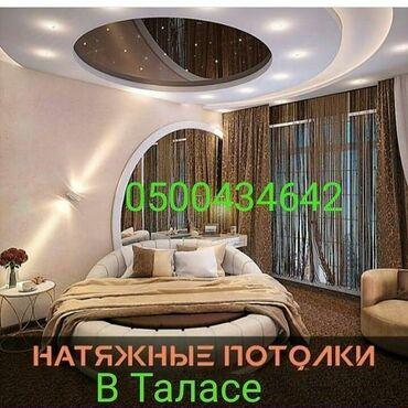 Услуги - Талас: Натяжной потолок кылабыз Таласта
