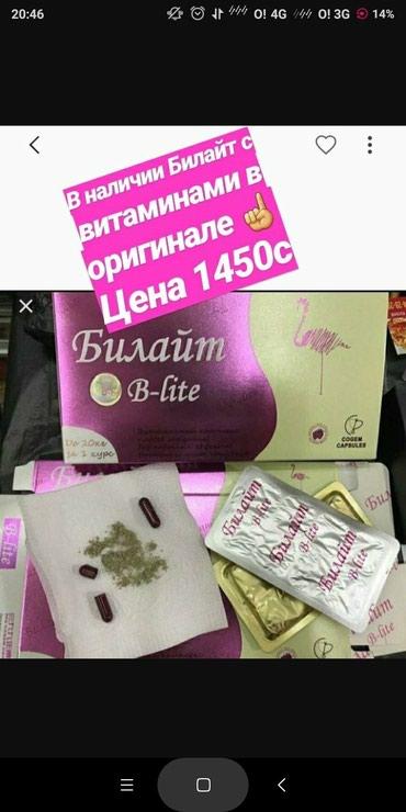 Билайт 96 с витамином Оригинал Травяной состав Бордовые капсулы в Бишкек
