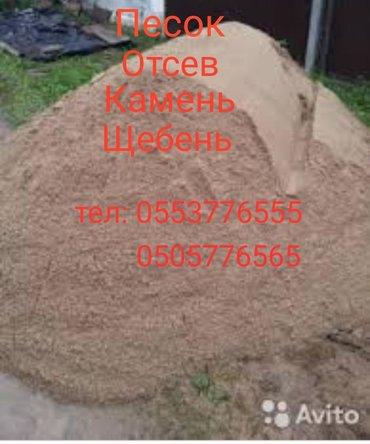 Песок  8тон